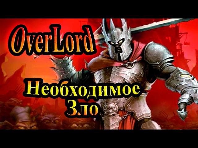 Прохождение Overlord Raising Hell Повелитель Восстание Ада часть 1 Необходимое зло