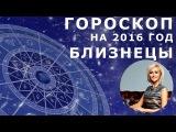 Василиса Володина. Гороскоп на 2016 год для Близнецов