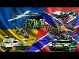 Армія України VS Армия ДНР и ЛНР [2016]★ Armed Forces of Ukraine ★ Новороссия ; БМ Оплот