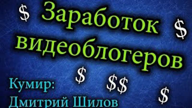 Заработок видеоблогеров и мой кумир Дмитрий Шилов