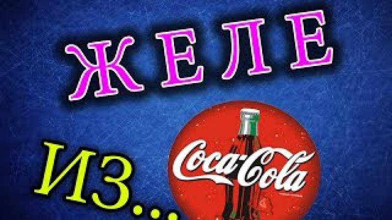 Желе из Coca-Cola