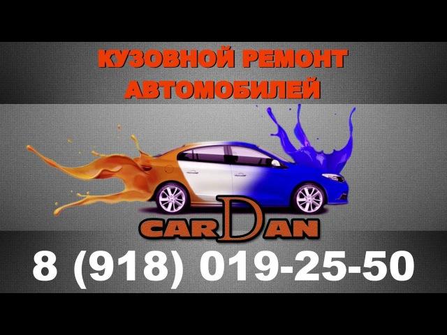 CarDan. Кузовной ремонт автомобилей. Краснодар