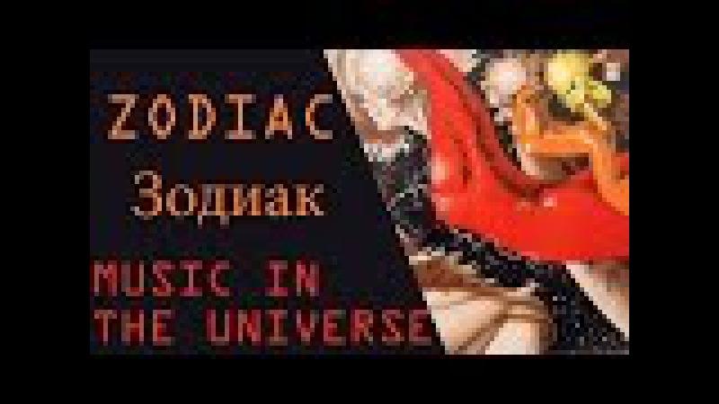 Zodiac (Zodiaks/Зодиак) - Music in the Universe (Mūzika izplatījumā/Музыка во Вселенной) - LP 1982