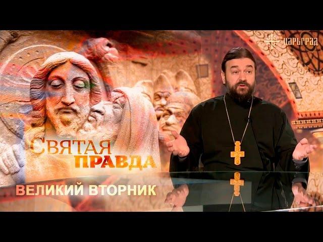 Великий вторник О силе неверия Святая Правда