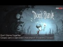Dont Starve Together - Скоро лето и светлячки спасатели! 15 серия 2 сезон