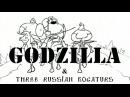 Годзилла и три Русских богатыря