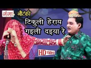 Bhojpuri Nautanki   टिकुली हेराय   Nautanki Nach Programme   Bhojpuri Song