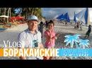 White Beach на закате | Non-Stop обзор пляжа | Остров Боракай, Филиппины | Boracay, Philippines
