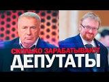 Сколько Зарабатывают Депутаты?! (зарплаты депутатов Государственной Думы РФ)