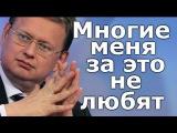 Михаил Делягин - Скандальное интервью. Без комментариев