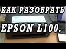 Как разобрать и собрать принтер Epson L100 Как снять печатающую головку