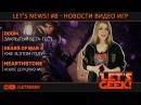 Lets News 11 - трейлер мультиплеера DOOM, выход Gears Of War 4 и многое другое