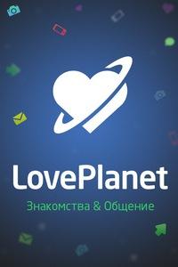 Планет нет знакомств.