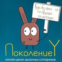 Логотип ПОКОЛЕНИЕ Y Онлайн школа удаленной работы