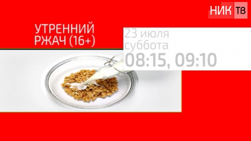 Музыка на канале, программа передач и конец эфира (НИК ТВ, 22.07.2016)