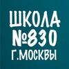 ГБОУ Школа №830