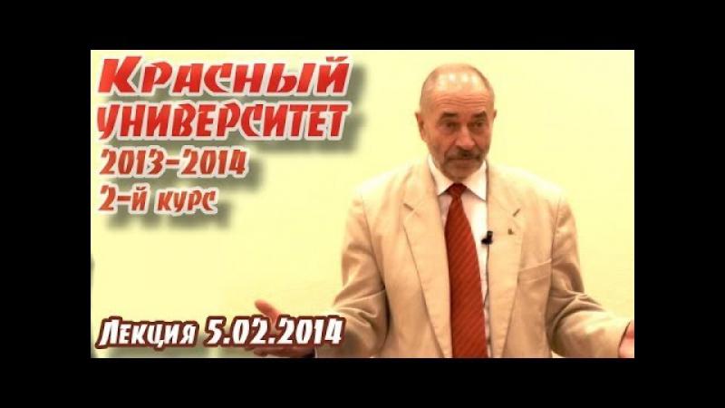 Красный университет 2013-2014. М.В.Попов. Лекция 5.02.2014, часть 2