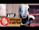 Abe\Эйб - Sci-Fi короткометражка на русском языке