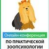 Онлайн-конференция по практической зоопсихологии