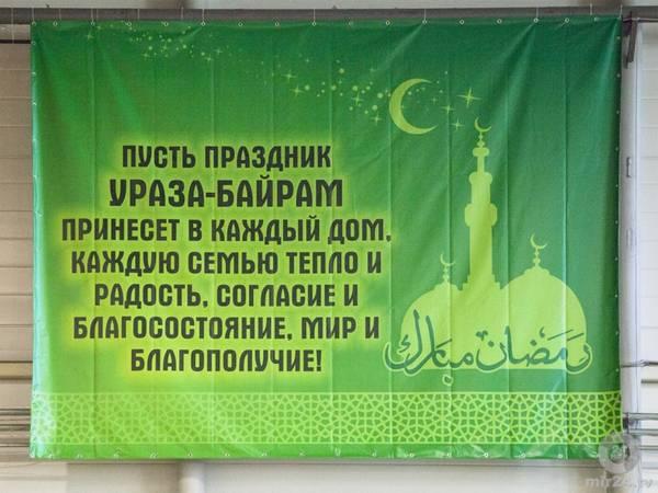 Поздравления на ураза байрам на татарском языке