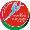 """ЦСП по художественной гимнастике """"Олимп"""""""