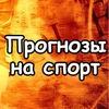 СТАВОЧКА - ПРОГНОЗЫ НА СПОРТ