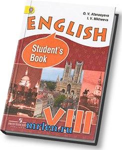 Английский язык 8 класс / English: Student