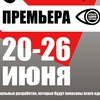"""VII Фестиваль """"ПРЕМЬЕРА ОДНОЙ РЕПЕТИЦИИ"""""""