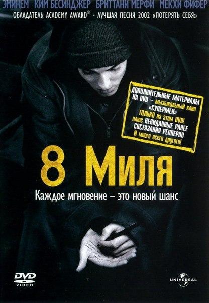 8 Mиля (2002)