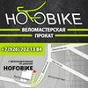 Ремонт велосипедных рам веломастерская Хофобайк