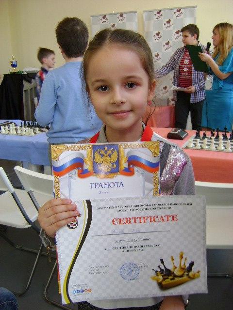 шахматы. победа в трунире