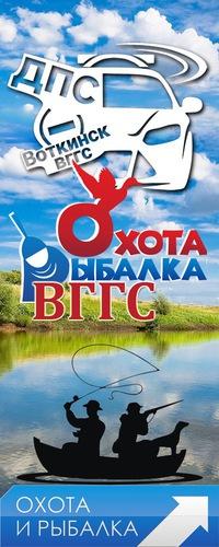 Охота и Рыбалка с ВГГС | ВКонтакте