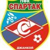 """FCSD ПФК """"Спартак-Джанкой"""""""