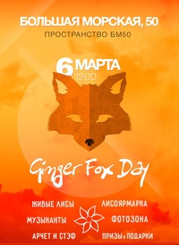 Ginger Fox Day * Лисий Фестиваль
