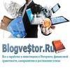Blogvestor.Ru - Инвестиции | Финансы | Успех