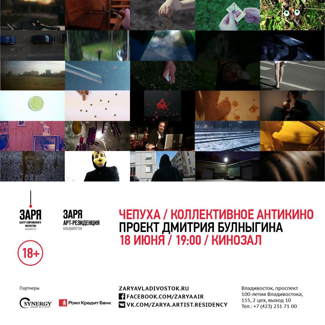 Афиша Владивосток ЧЕПУХА / КОЛЛЕКТИВНОЕ АНТИКИНО