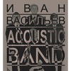 Acoustic Band Ивана Васильева