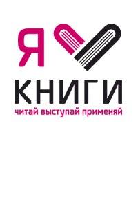 "Афиша Тренинг-клуб ""Я люблю книги"" Уфа"