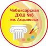Чебоксарская ДХШ №6 им Акцыновых