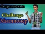 Сыгранем-ка вThe Sims 4-ChallangeМиллионер поневоле-Вот это глюк