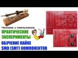 Сборка радио конструктора Обучение пайке SMD SMT компонентов