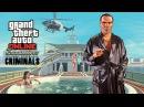 GTA Online трейлер Большие люди и другие бандиты
