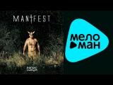 Ляпис Трубецкой - Manifest (Альбом 2008)
