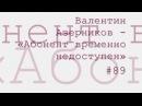 Валентин Азерников - «Абонент временно недоступен» радиоспектакль онлайн