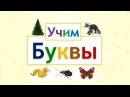 Развивающий мультик для детей! Учим Алфавит