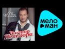 ВИКТОР ПЕТЛЮРА - ДВА ПОЛЮСА / VIKTOR PETLYURA - DVA POLYUSA