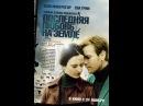 Последняя любовь на Земле (2010) — смотреть онлайн, всё о фильме — КиноПоиск