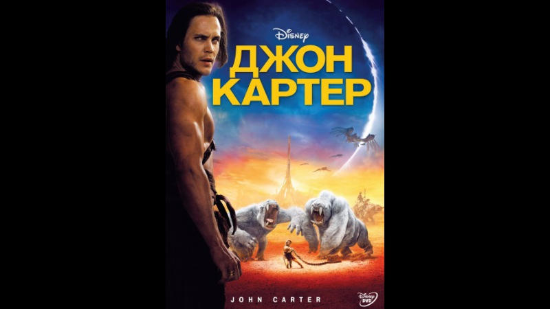 Джон Картер КиноПоиск смотреть онлайн без регистрации