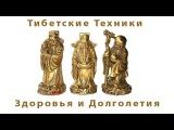 Омоложение организма Оздоровление организма Тибетская мантра омоложения
