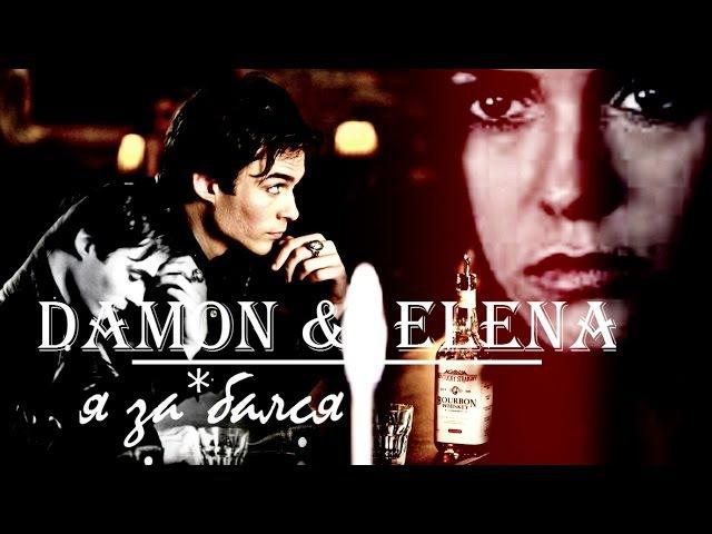 Damon • elena - я за*бался